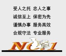 北京婚姻调查公司服务承诺